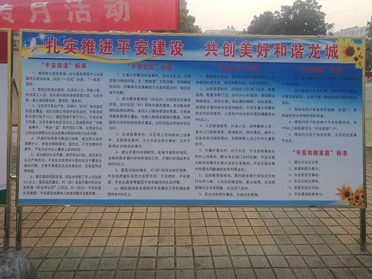 龙城街道积极开展平安建设宣传月活动